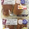 ローソン「ブランパン」がリニューアル!ブランパンチーズが新発売!【レビュー・感想】
