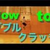 ダブルクラッチを覚えたい!華麗に相手を置き去りしたい!そんなあなたに簡単な練習で出来るダブルクラッチの練習法