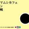 「クマムシカフェ・イン・札幌」に せんにゅう!