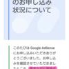 『悲報』 Googleアドセンス 不承認💦