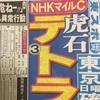 NHKマイルカップ予想【2018】