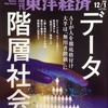 週刊東洋経済 2018年12月01日号 データ階層社会