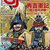 ゲームジャーナル 62号