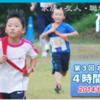 茨城県潮来市で開催された第3回水郷県民の森4時間耐久リレーマラソンに参加してきました