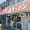 「尾道ラーメン」5年ぶりの訪問!やはり・・・・美味い(笑)