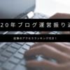 2020年「はてなブログ」運営の振返り&人気記事アクセスランキング!