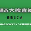 Amazonプライムで「踊る大捜査線」が見れる!!各映画のあらすじ、事件、管理官まとめ。