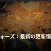 【WOT】通常クランウォーズがなくなる!? 進撃戦がアジア鯖のスタンダードへ