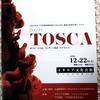 オペラ「トスカ」~ピアノ1台&歌手5人による贅沢な2時間、レセプションも行って良かった