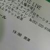 安藤裕子さん芸文小ホールチケット