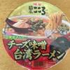 明星「麺屋こころ監修 チーズ味噌台湾ラーメン」を食べてみました