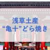 """【浅草のお土産】""""亀十""""のどら焼きが人気!"""