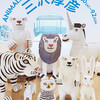 『三沢厚彦 ANIMALS IN YOKOSUKA』横須賀美術館