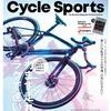 自転車雑誌に写真が載った