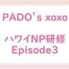ハワイNP研修 Episode3