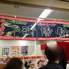 清陽軒(そごう広島店)久留米スペシャルラーメン