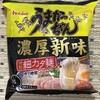 うまかっちゃん「濃厚新味」特製細カタ麺を食べる。