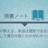 読書ノート「西洋医が教える、本当は速効で治る漢方」で、どうして漢方が効くのかがわかりました!