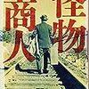 ニッポン滞在記その4:本を読む