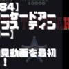 【初見動画】PS4【アーケードアーカイブス ティンスター】を遊んでみての感想!