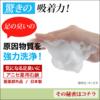 アニセ薬用石鹸 足の臭いの原因物質を強力洗浄!効果と口コミ