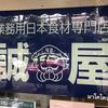 業務用日本食材専門店の『誠屋』で1kgマヨネーズをお得にゲット。