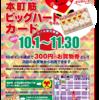 本町筋ビッグハートちゃんカード2018