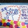 ねこ日記(7/16~7/18) #万年筆 #ねこ #ほぼ日手帳 #日記