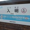 シリーズ土佐の駅(153)入明駅(JR土讃線)