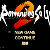 スマホ版ロマサガ2初心者向け攻略日記その1〜プロローグの進め方