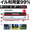 ファイル利用量99%、画像がアップロードできない!