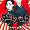 講談社発売の大人気少女漫画 売れ筋ランキングトップ30