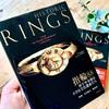 指輪88。二冊目を購入。