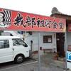 そば処「源治や〜」で「三枚肉そば」(小) 500円 #LocalGuides
