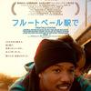 "<span itemprop=""headline"">映画「フルートベール駅で」(2013)</span>"