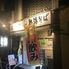 禁酒日のディナー(イカメンチ蕎麦)
