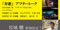寿歌(ほぎうた) アフタートークレポート 5月27日(日)宮城聰、奥野晃士、春日井一平