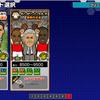『Webサカ2』で新規実装された「インビンシブルズ 無敗の王者」の「ハイベリー03-04」に勝利し全ミッション達成。攻略時の使用フォメ・戦術・選手配置を紹介します