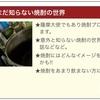「阪急たびコト塾」にて「焼酎講座」します!