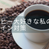コーヒー大好きな私がしている3つのステイン対策