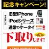 一部店舗でiPhone 3Gの下取りキャンペーン展開中?