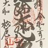 御朱印集め 松尾寺(Matsuodera):奈良