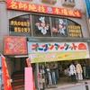 神奈川県小田原市【ランチ・中華】氷花餃子 本店 (ヒョウカギョウザ)で薬膳調味料を使用したチョマーメンと雪の結晶のような羽根つき餃子を食べました!