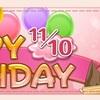 【ゆゆゆい】11月 誕生日イベント後編 攻略