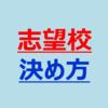 【必見】中学受験 志望校の選び方 !