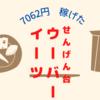 稼げた!せんげん台でウーバーイーツのバイト配達パートナーを体験(埼玉県)