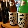 十四代という日本酒....