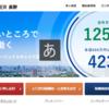 長野県の地元密着イチオシ転職エージェント2社