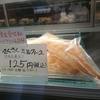 山形市 ゼフィール洋菓子店 さくさくミルフィーユをご紹介!🍰