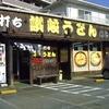 【オススメ5店】蘇我・鎌取(千葉)にある讃岐うどんが人気のお店